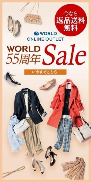 WORLD 55周年セール 300×600