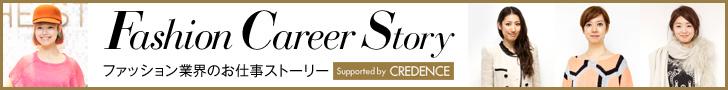 Fashion Career Story ファッション業界のお仕事ストーリー 728×90
