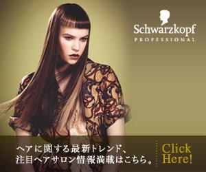 Schwarzcopf ヘアに関する最新トレンド 300×250