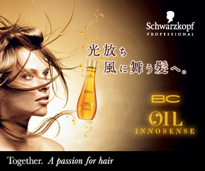 Schwarzkopf 光放ち風に舞う髪へ。BC OIL 300×250