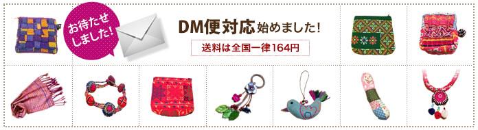 DM便対応商品