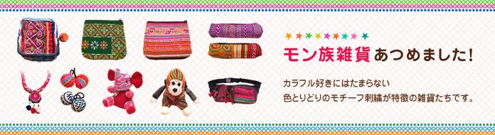 モン族雑貨集めました!カラフル好きにはたまらない 色とりどりのモチーフ刺繍が特徴の雑貨たちです。